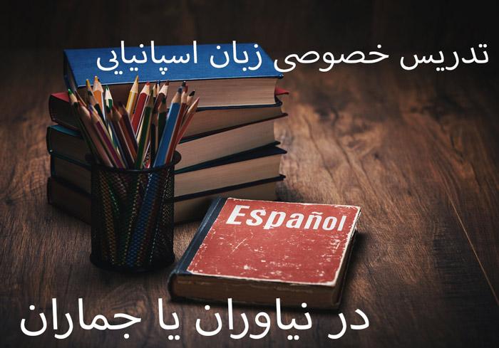 تدریس خصوصی زبان اسپانیایی در نیاوران یا جماران