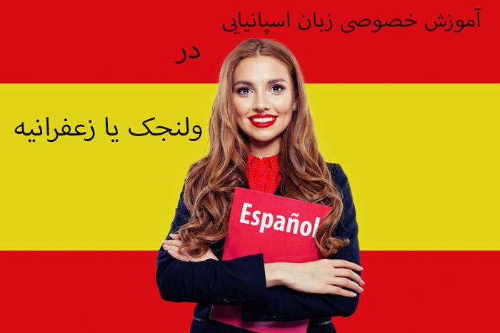 تدریس خصوصی زبان اسپانیایی در ولنجک یا زعفرانیه