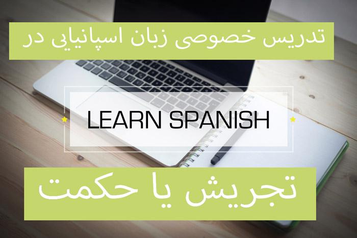 تدریس خصوصی زبان اسپانیایی در تجریش یا حکمت
