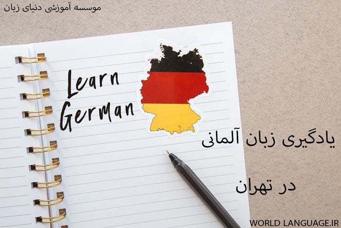 یادگیری زبان آلمانی در تهران