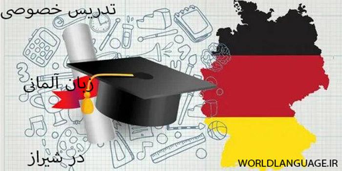 تدریس خصوصی زبان آلمانی در شیراز