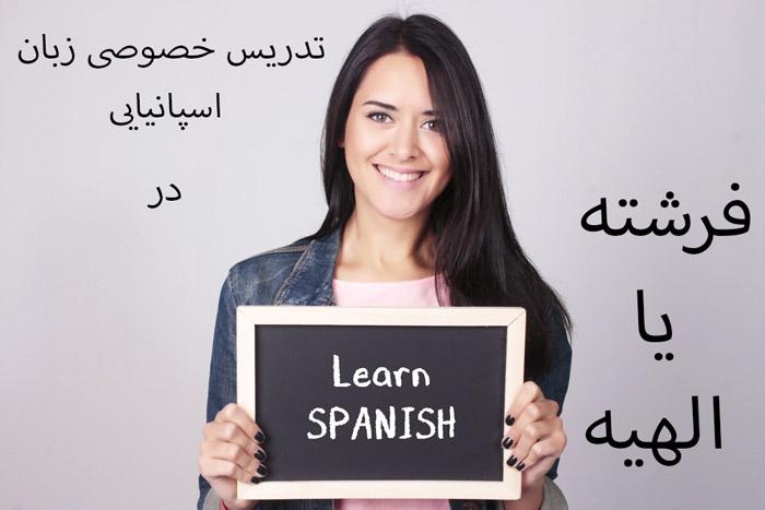 تدریس خصوصی زبان اسپانیایی در فرشته یا الهیه