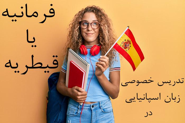 تدریس خصوصی زبان اسپانیایی در فرمانیه یا قیطریه