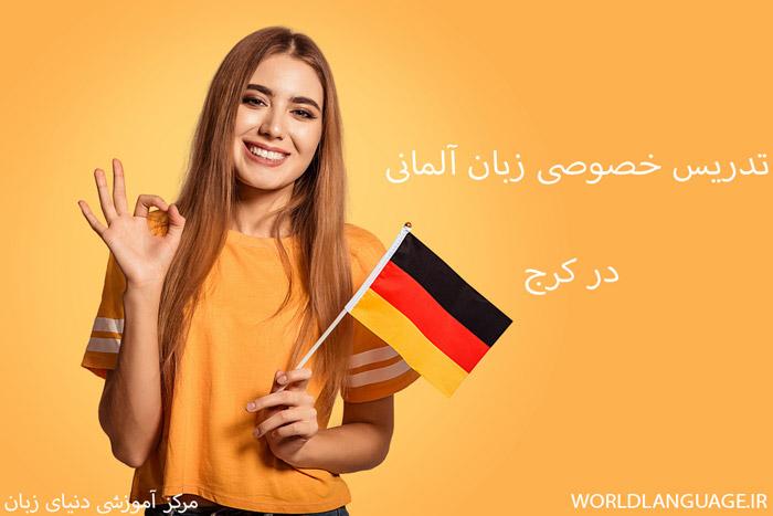 تدریس خصوصی زبان آلمانی در کرج