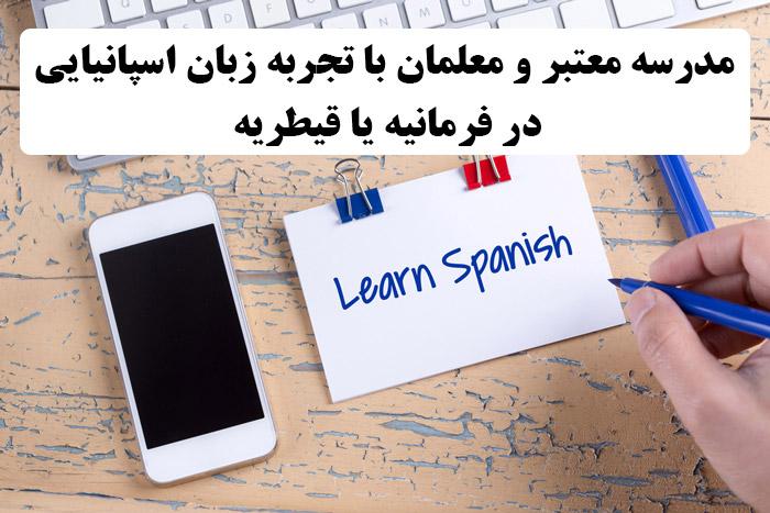 مدرسه معتبر و معلمان با تجربه زبان اسپانیایی در فرمانیه یا قیطریه