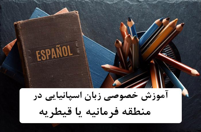 آموزش خصوصی زبان اسپانیایی در منطقه فرمانیه یا قیطریه