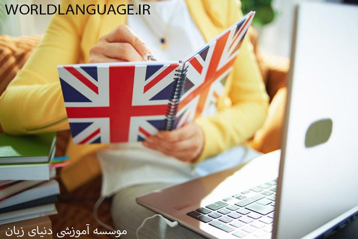 دوره های زبان انگلیسی در کرج