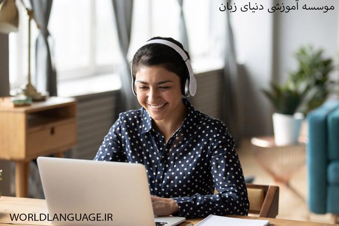 روش تدریس زبان انگلیسی در دنیای زبان