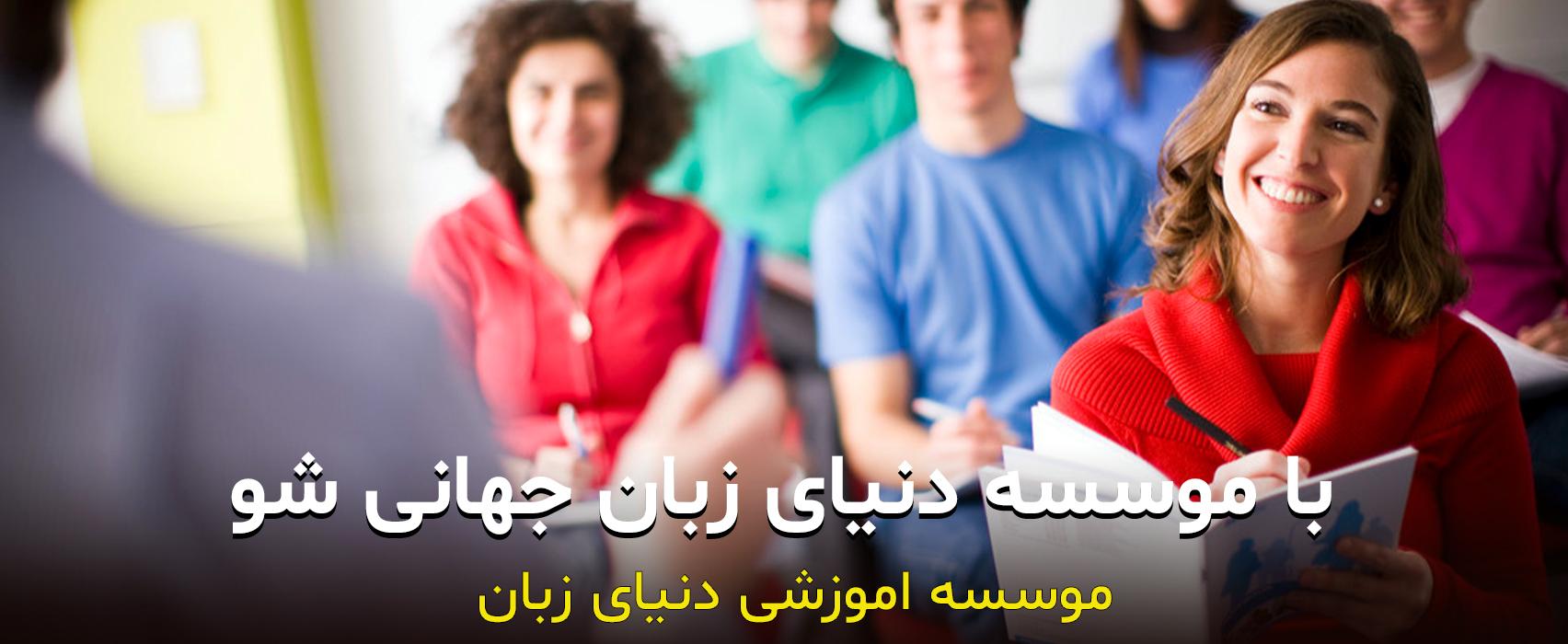 تدریس خصوصی زبان در موسسه دنیای زبان