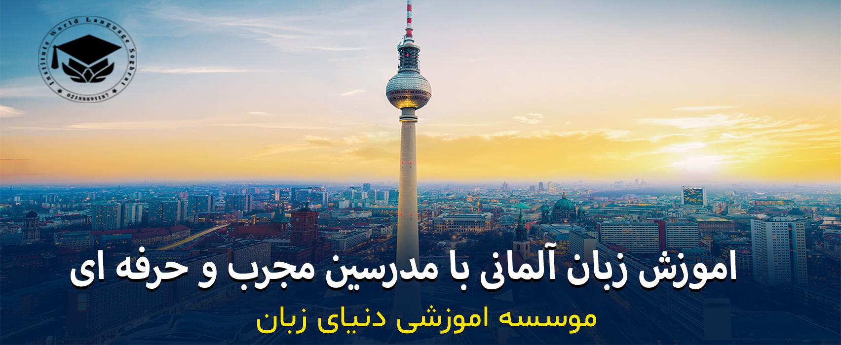 تدریس خصوصی زبان آلمانی در ولنجک یا زعفرانیه