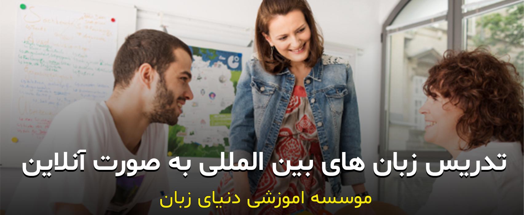 تدریس زبان به صورت انلاین و مجازی