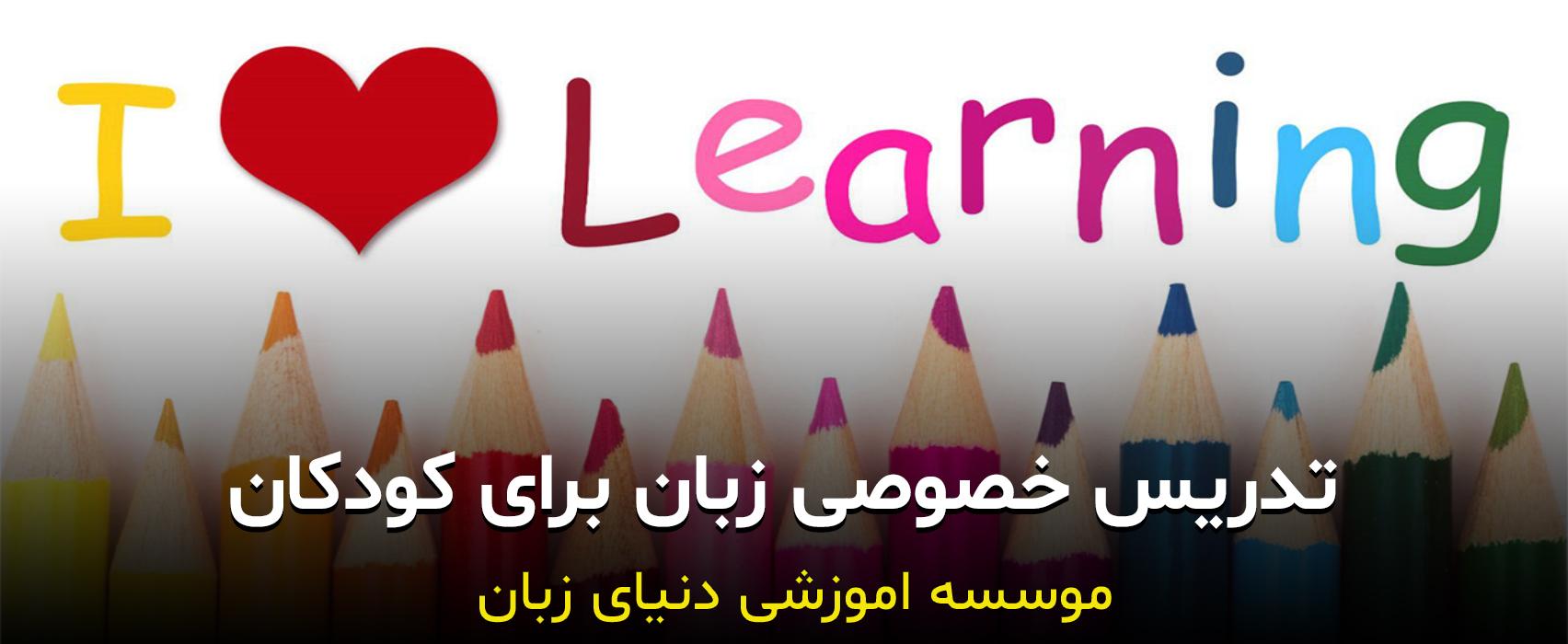 تدریس خصوصی زبان برای کودکان