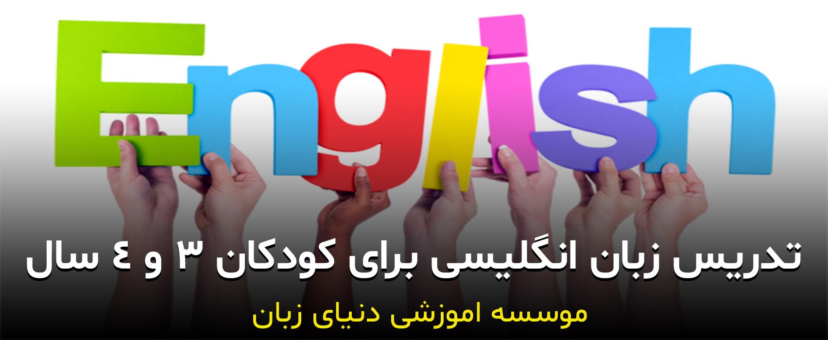 تدریس زبان انگلیسی برای کودکان