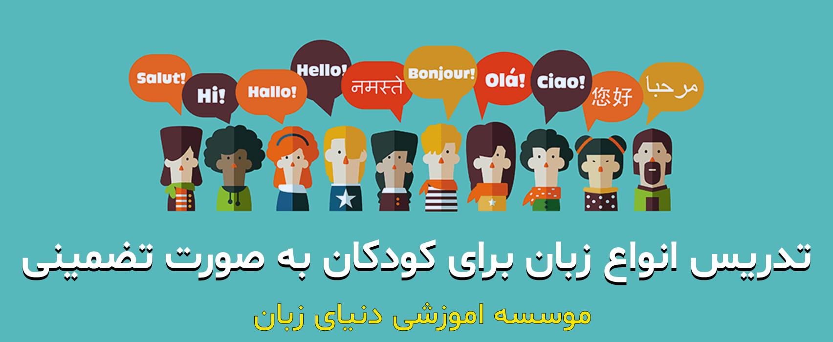 زبان ایتالیایی و المانی برای کودکان