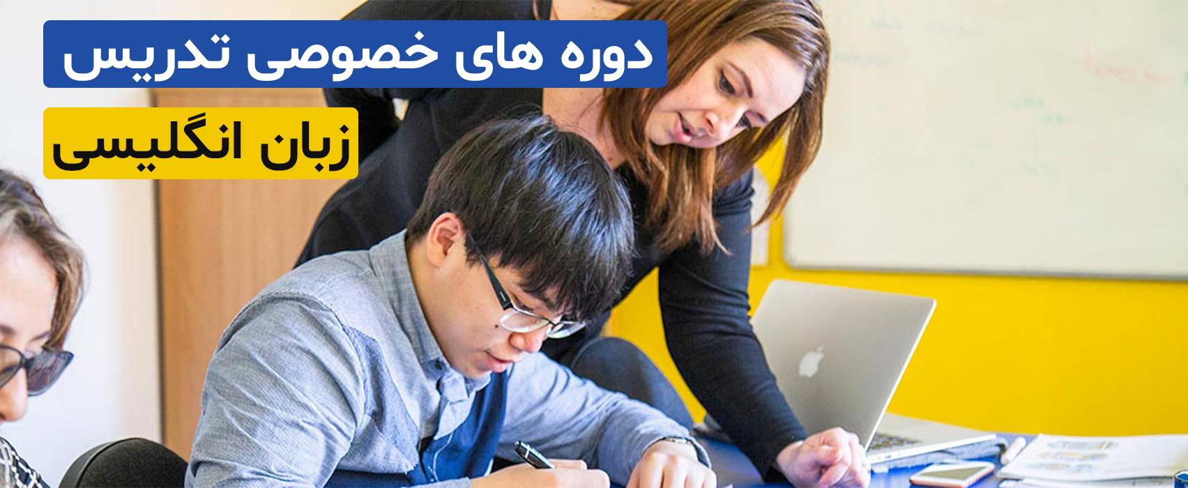 دوره های خصوصی تدریس زبان انگلیسی