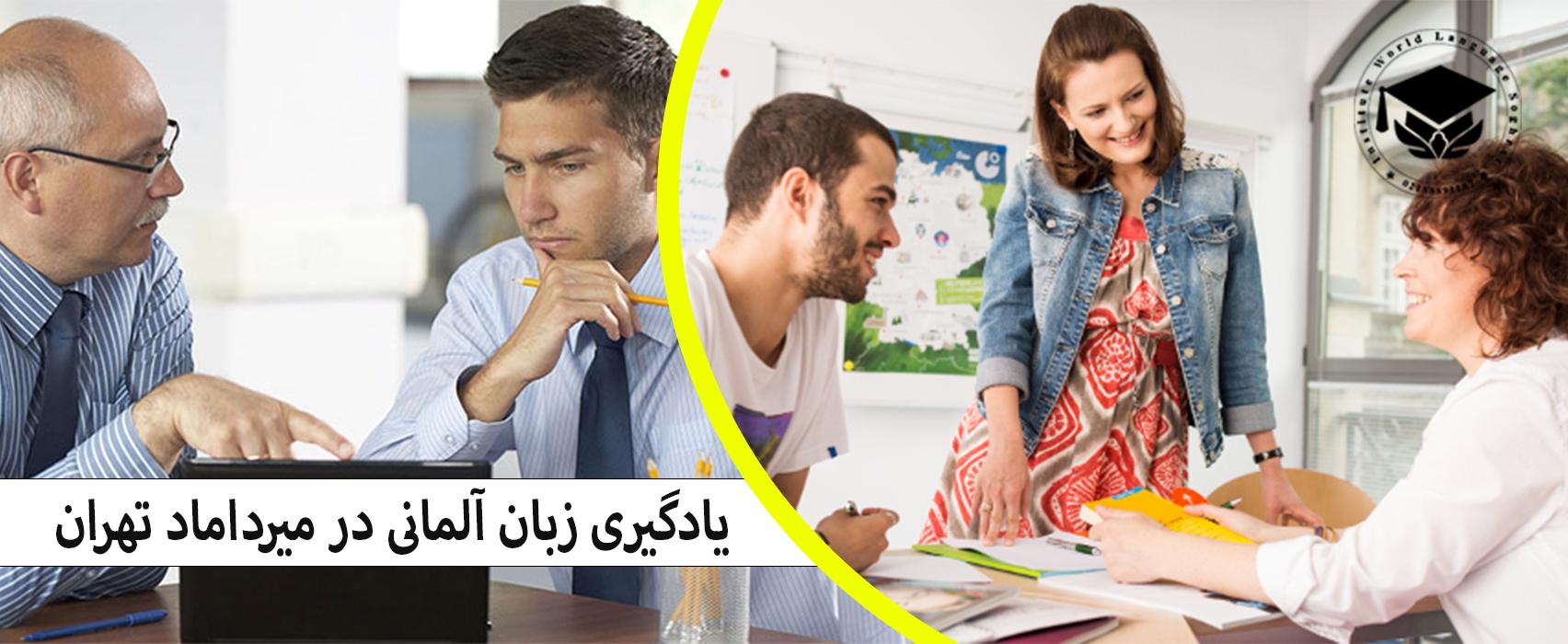 تدریس خصوصی زبان آلمانی در میرداماد