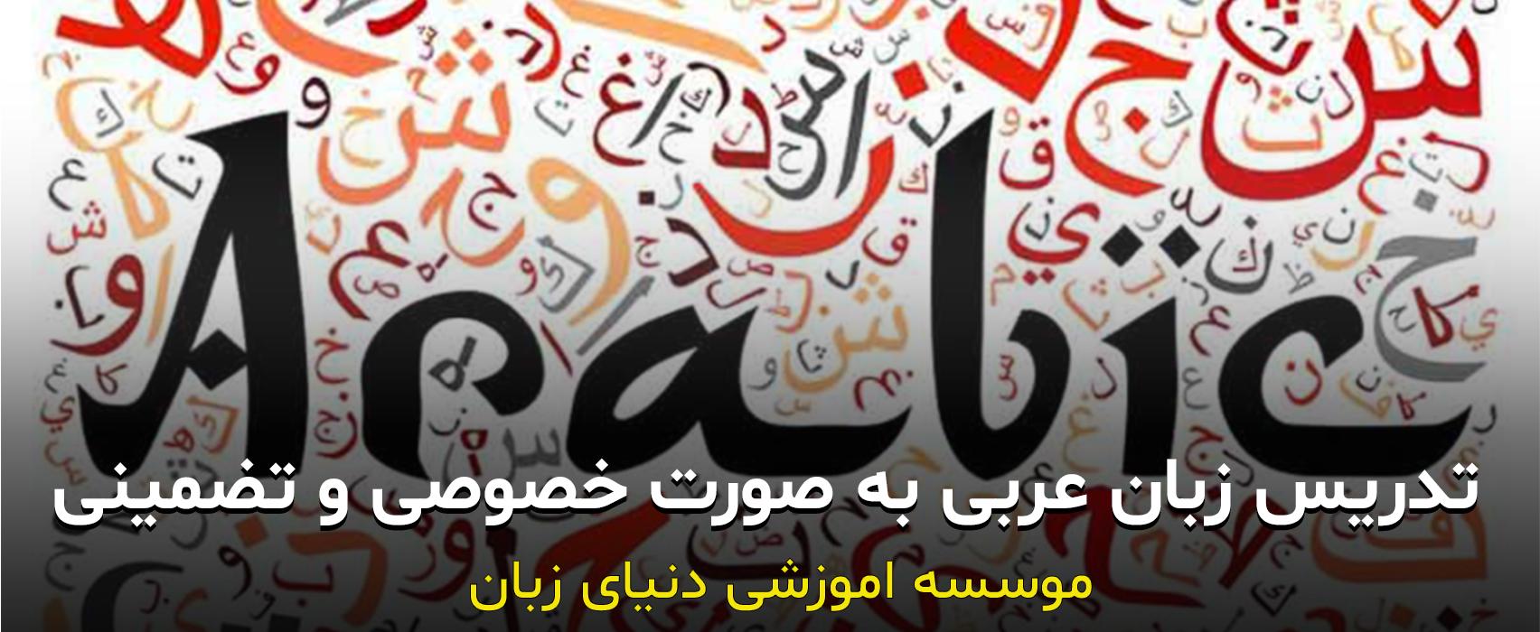 تدریس زبان عربی به صورت خصوصی