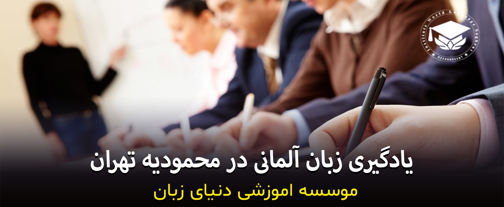 تدریس خصوصی زبان آلمانی در محمودیه