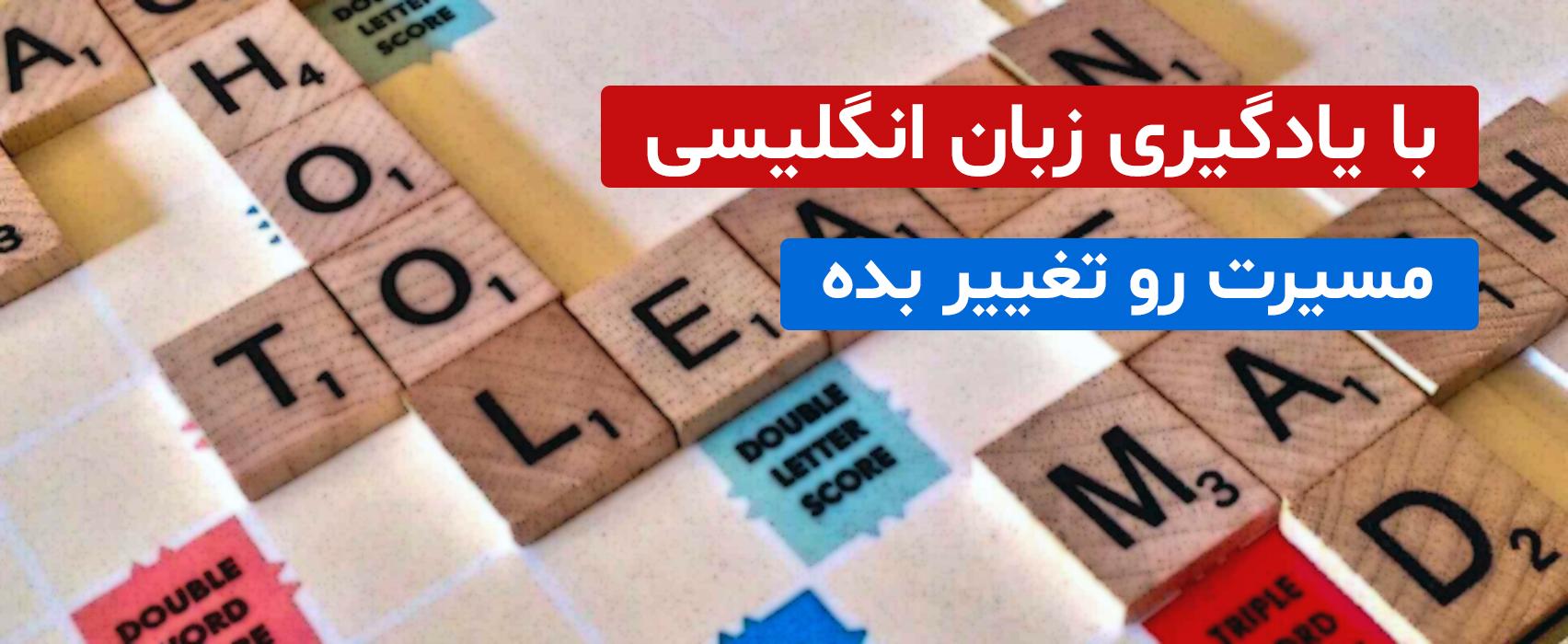 با یادگیری زبان انگلیسی مسیرت رو تغییر بده