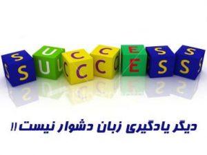 چگونه موفق شویم