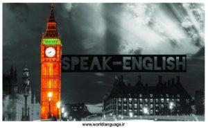دانش زبان انگلیسی