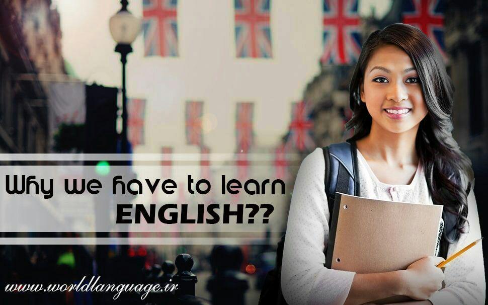 دلایل یادگیری زبان انگلیسی