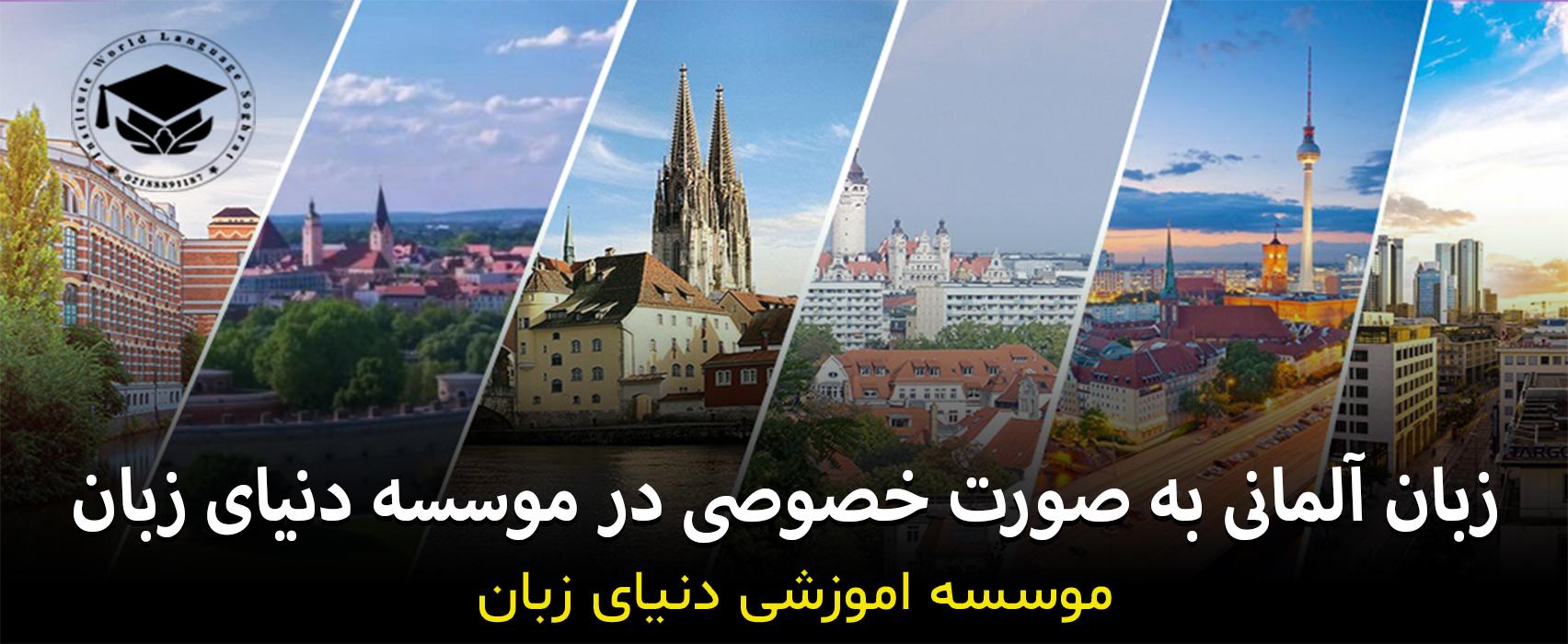 تدریس خصوصی زبان آلمانی در سعادت آباد یا شهرک غرب
