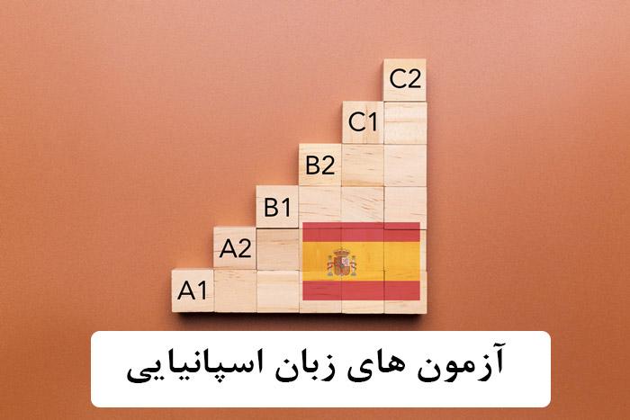 آزمون های زبان اسپانیایی