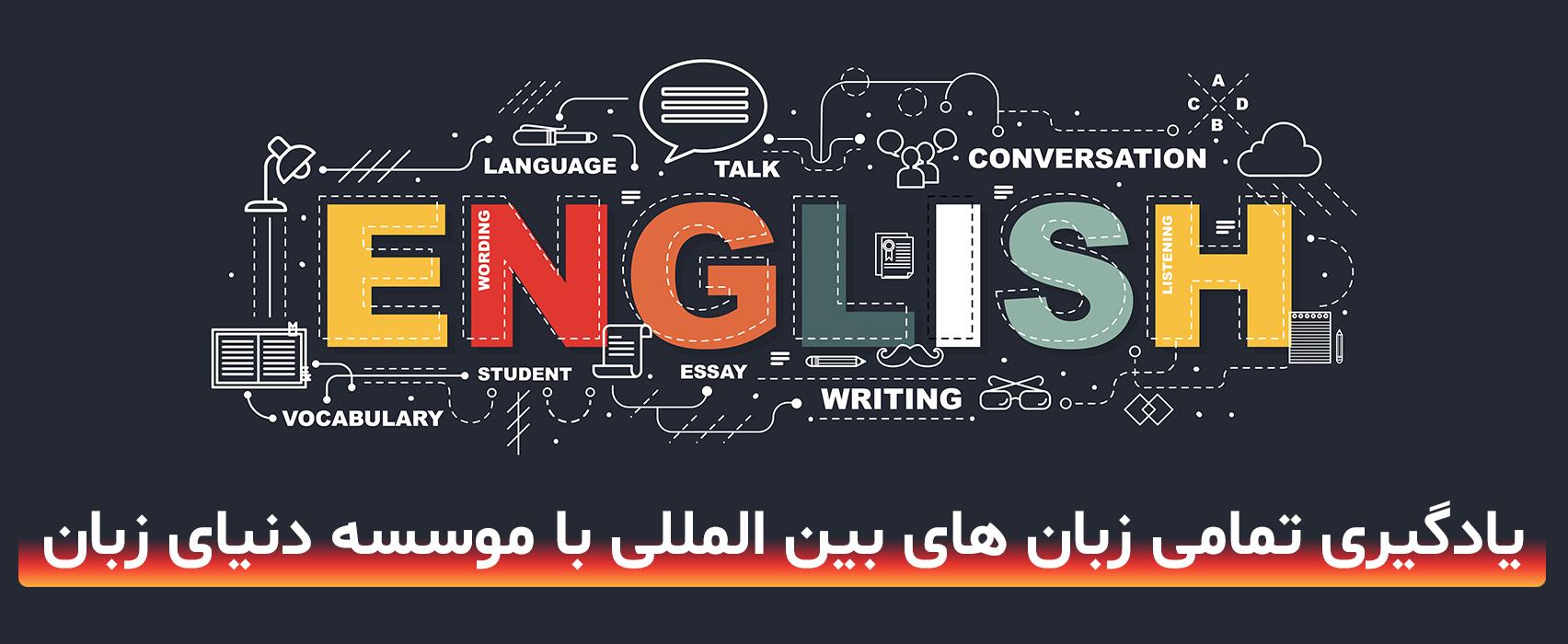 تدریس انواع زبان بین المللی