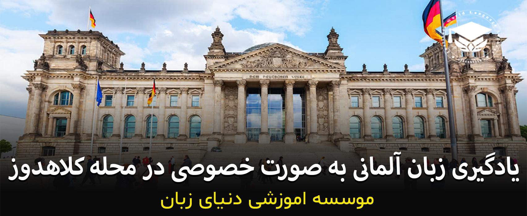 آموزش خصوصی زبان آلمانی در دولت (کلاهدوز)