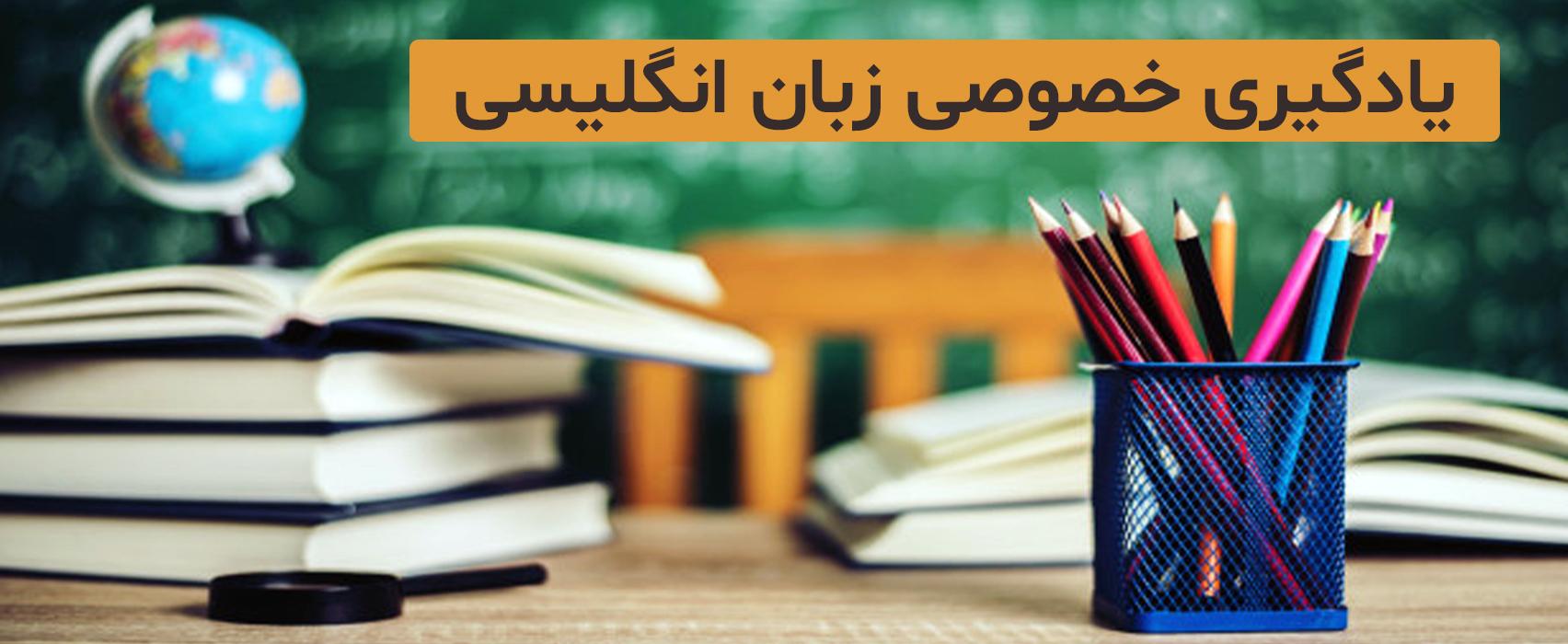 تدریس زبان انگلیسی با مدرسین مجرب