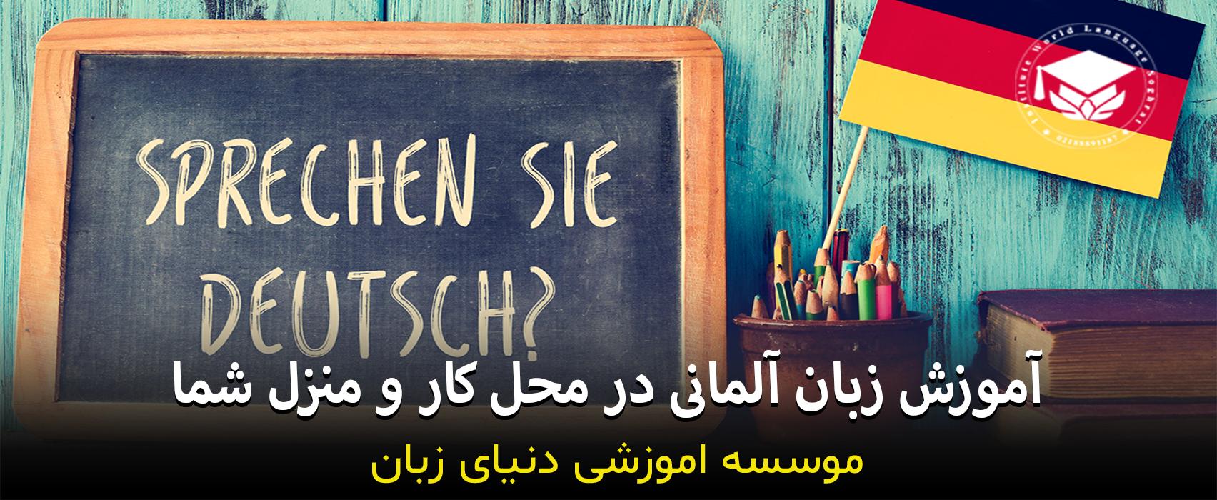 آموزش خصوصی زبان آلمانی در آرژانتین یا ولیعصر