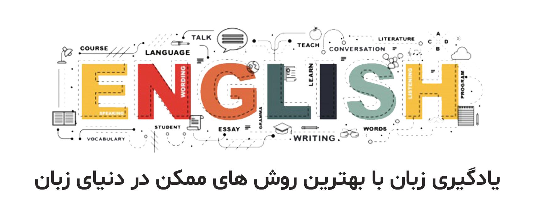 تدریس زبان انگلیسی به صورت تضمینی