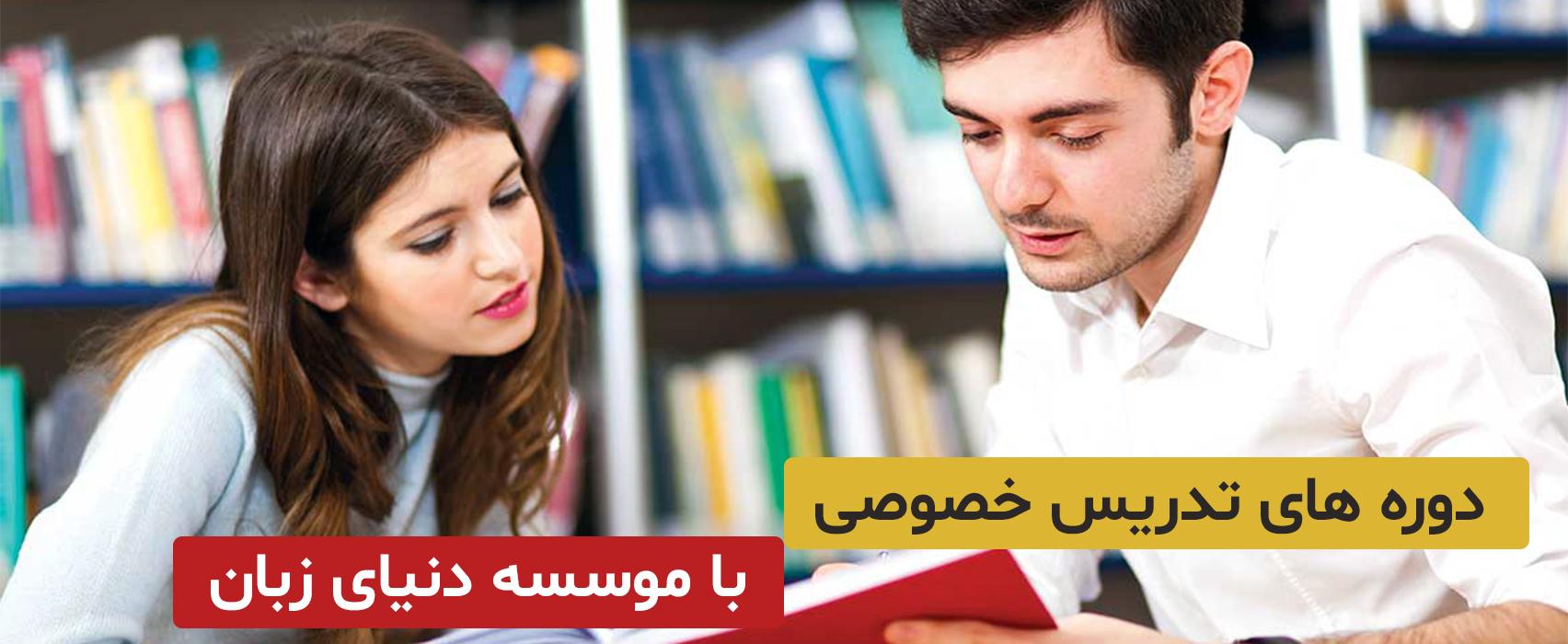 دوره های خصوصی تدریس زبان با موسسه دنیای زبان