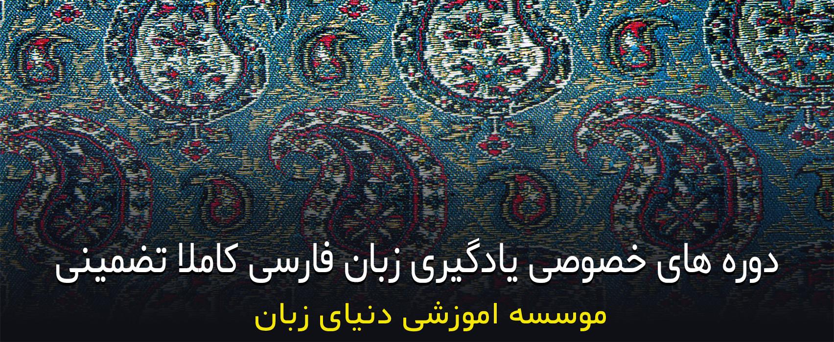 تدریس خصوصی زبان فارسی برای اتباع خارجی