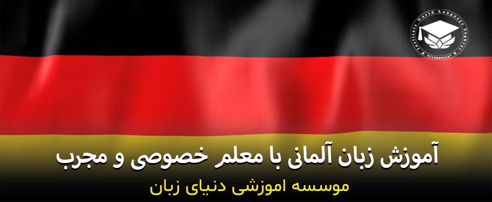 آموزش خصوصی زبان آلمانی در اقدسیه و ازگل تهران