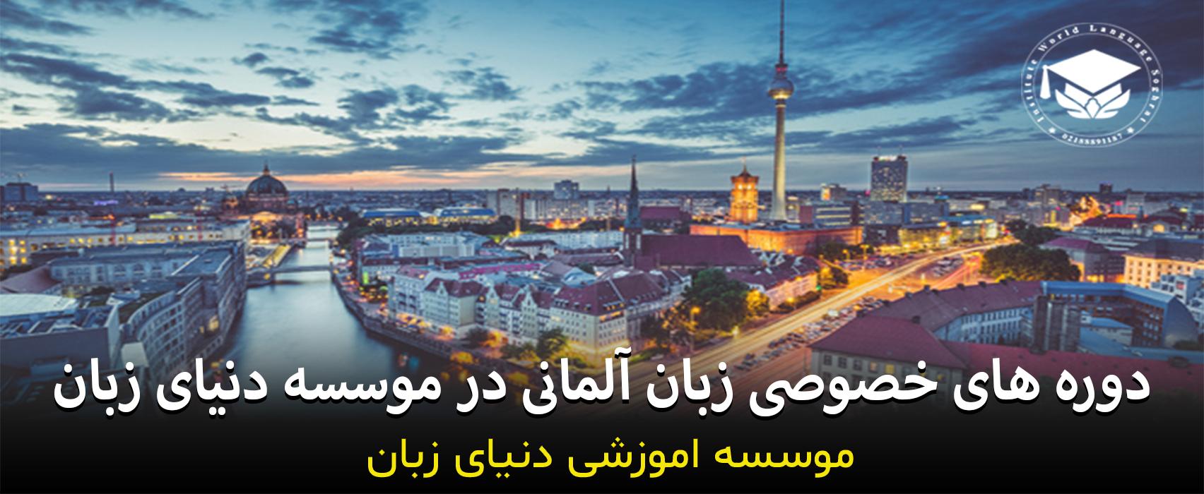آموزش خصوصی زبان آلمانی در نیاوران یا جماران