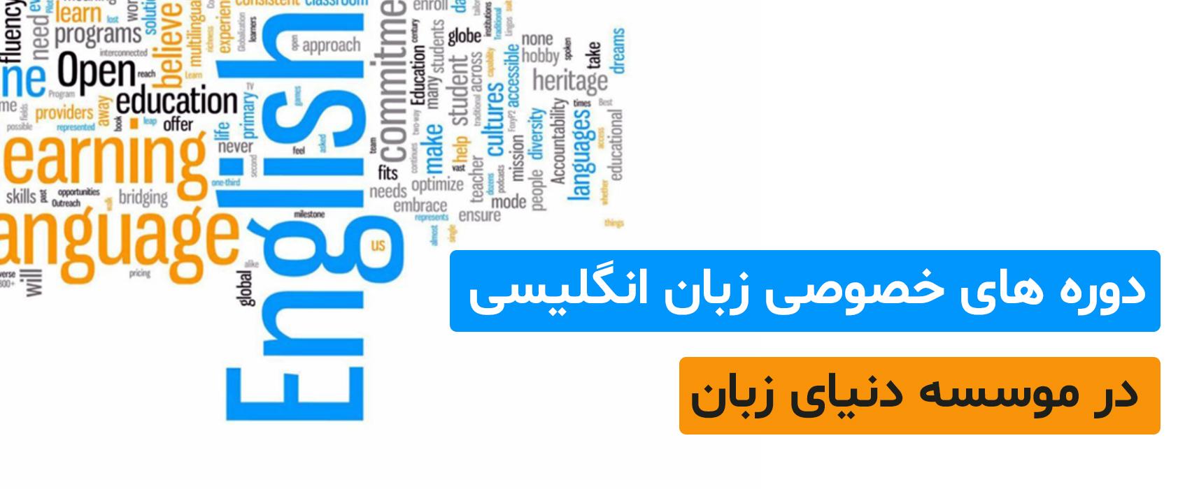 تدریس خصوصی زبان انگلیسی در موسسه دنیای زبان