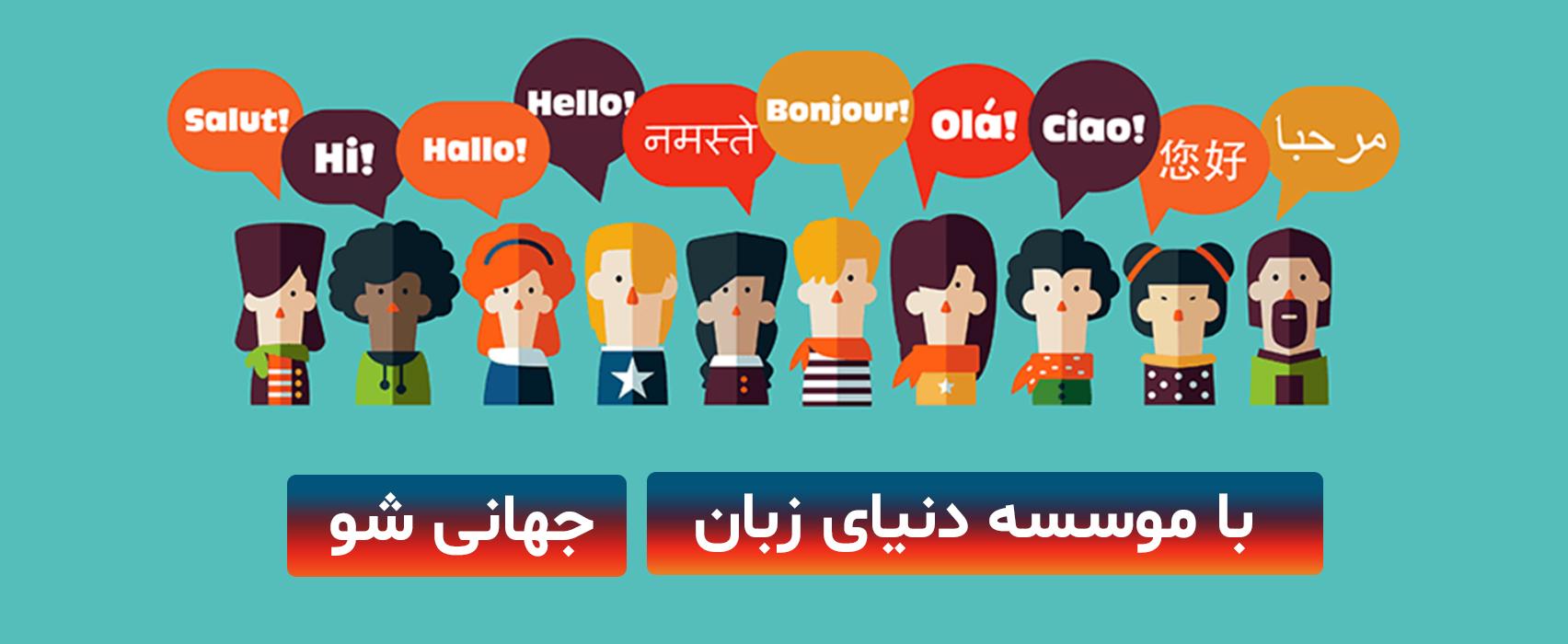 تدریس خصوصی زبان با دنیای زبان