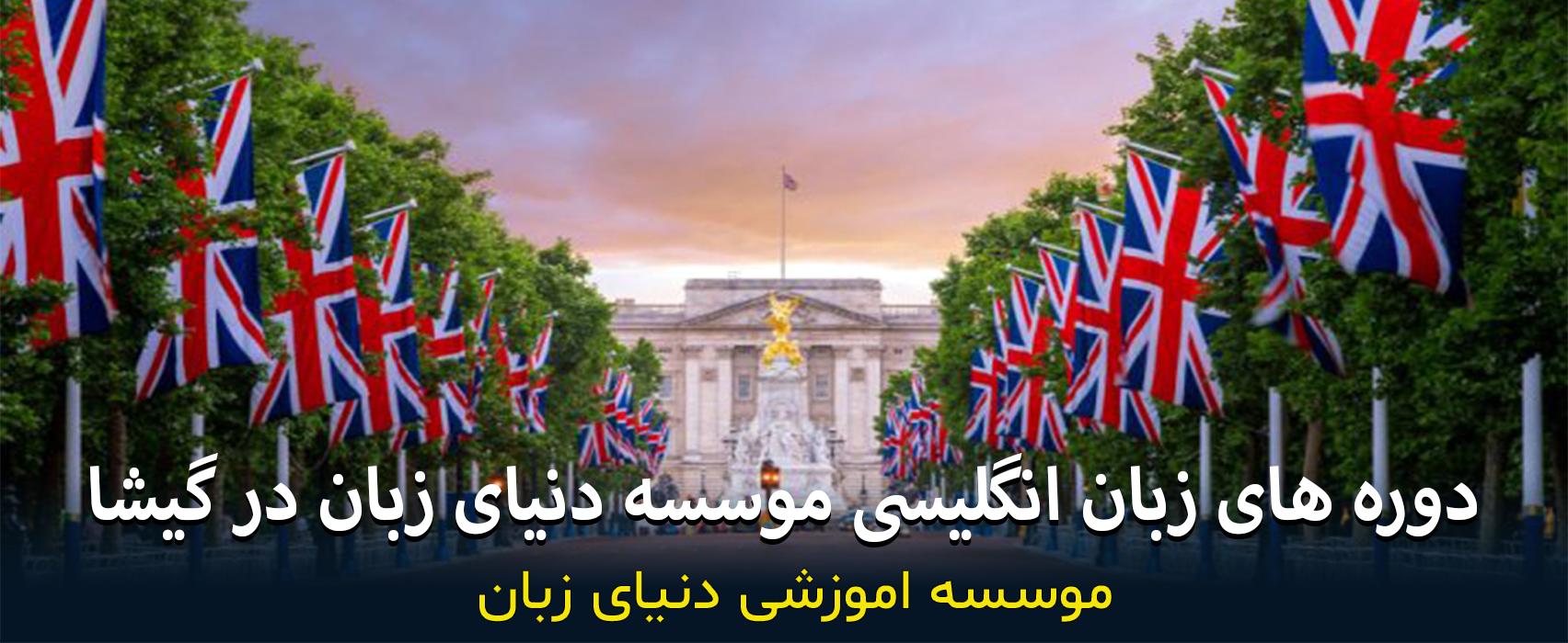 آموزش خصوصی انگلیسی مرزداران و گیشا