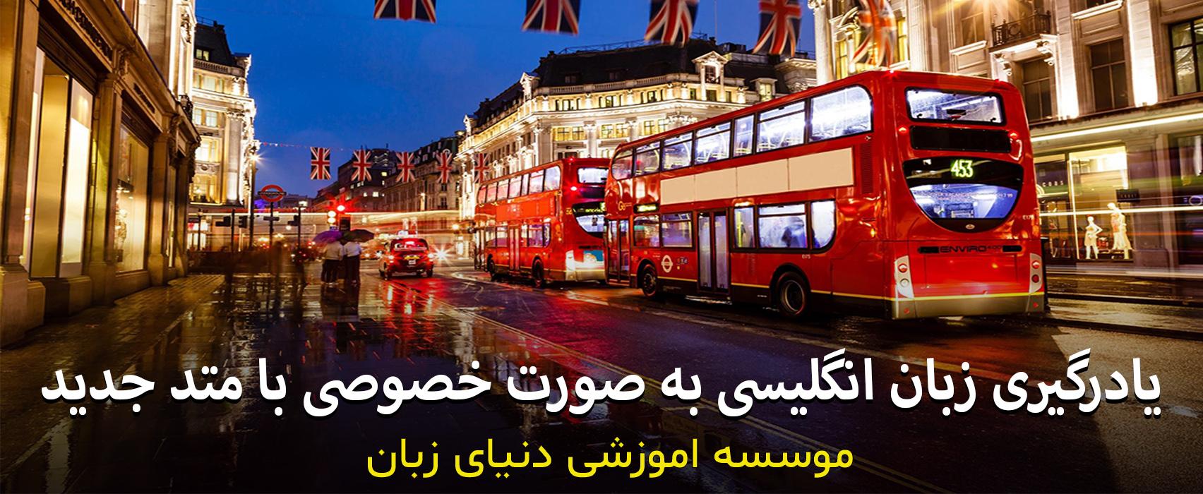 تدریس خصوصی زبان در شرق تهران