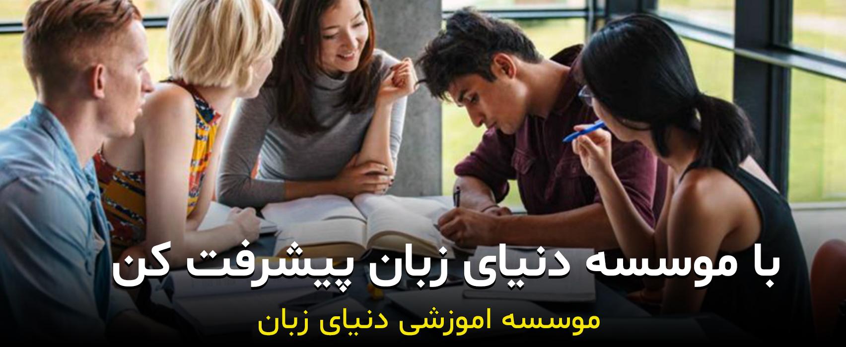 یادگیری انواع زبان خارجی