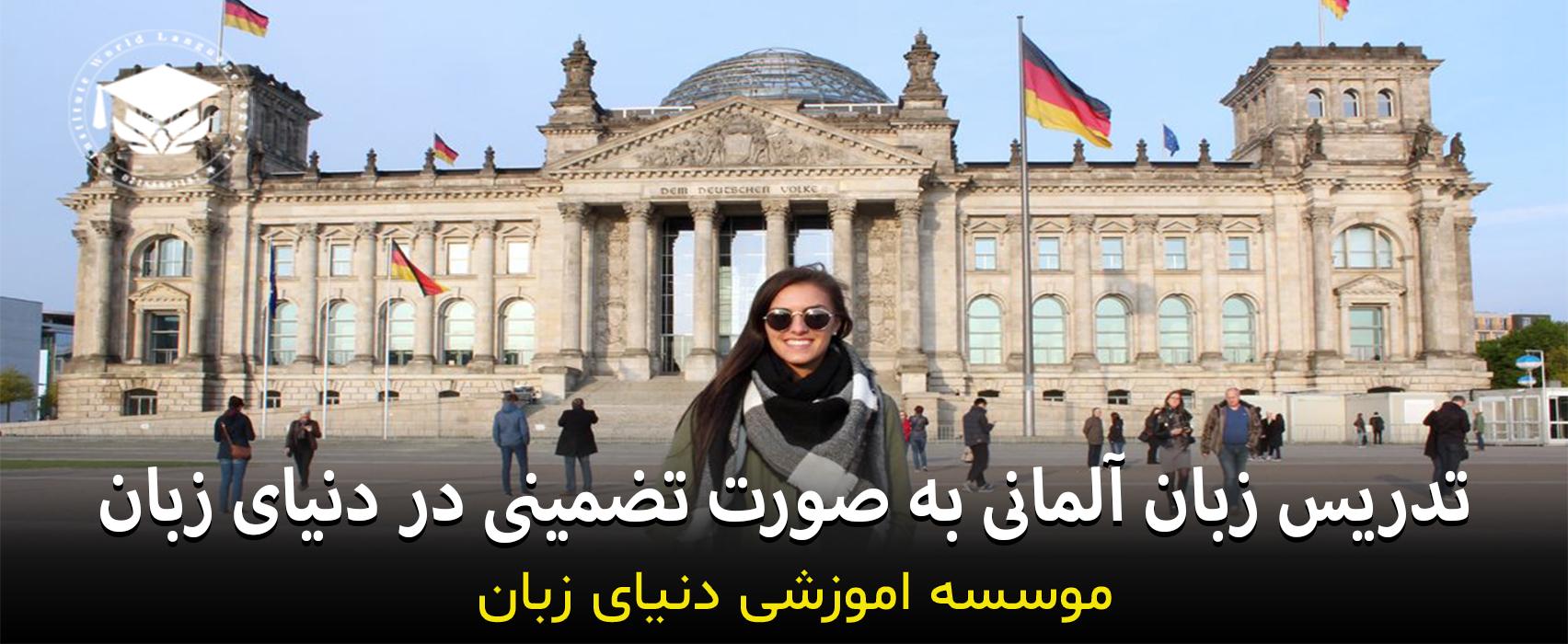 تدریس خصوصی زبان آلمانی در امانیه یا جردن
