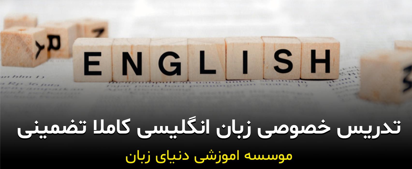 تدریس خصوصی زبان انگلیسی کاملا تضمینی