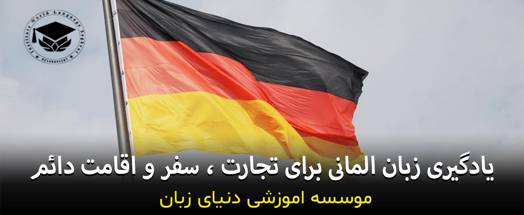 تدریس خصوصی زبان آلمانی در تجریش یا حکمت
