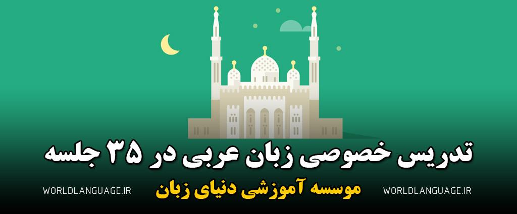 تدریس خصوصی زبان عربی در 35 جلسه