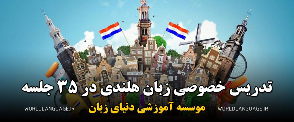 تدریس خصوصی زبان هلندی در 35 جلسه