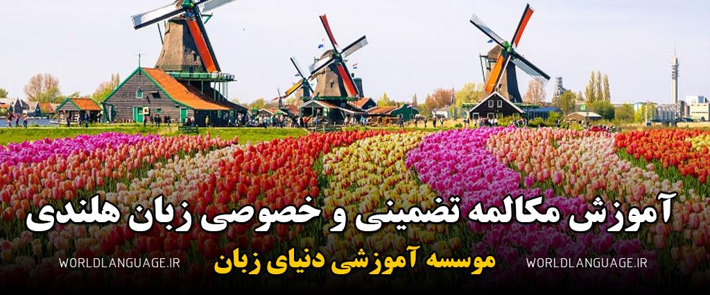 تدریس خصوصی زبان هلندی توسط خانم