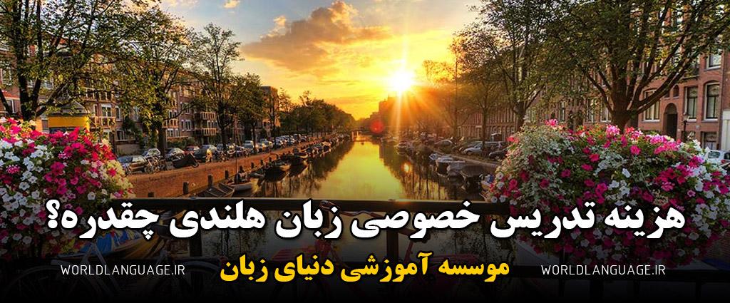 هزینه تدریس خصوصی زبان هلندی