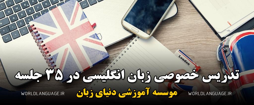 تدریس خصوصی زبان انگلیسی در 35 جلسه